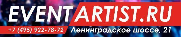Заказ артистов, Артисты на праздник, свадьбу, корпоратив